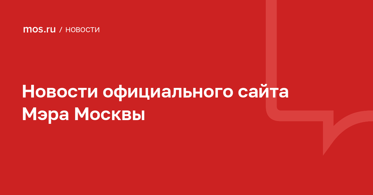 На mos.ru появилась инструкция по оформлению цифрового ...