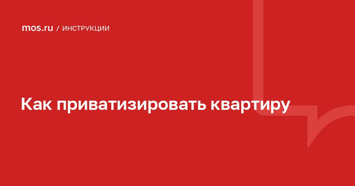 Куда сдавать документы на приватизацию квартиры в москве