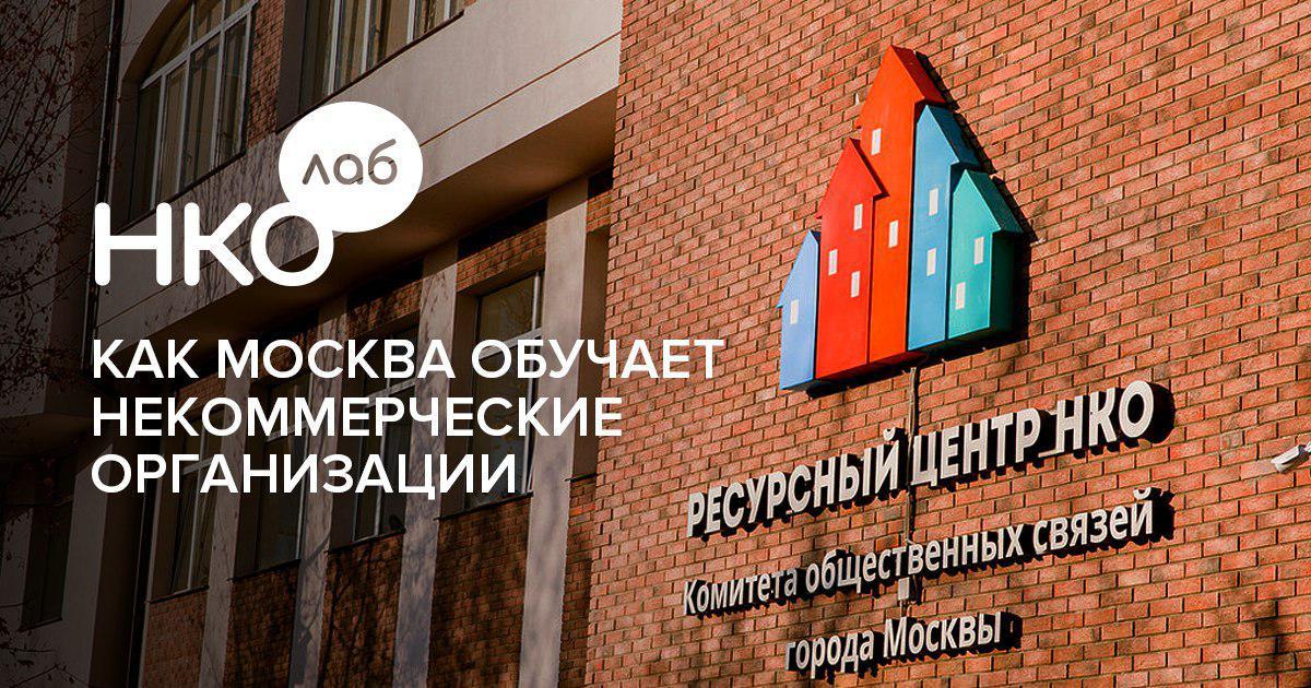 некоммерческая организация в москве