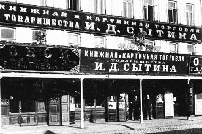 Книжный магазин товарищества «И.Д. Сытин и К°». Начало XX века