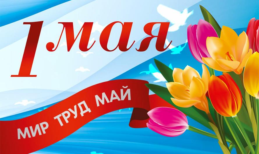 открытки на 1 мая фото всей