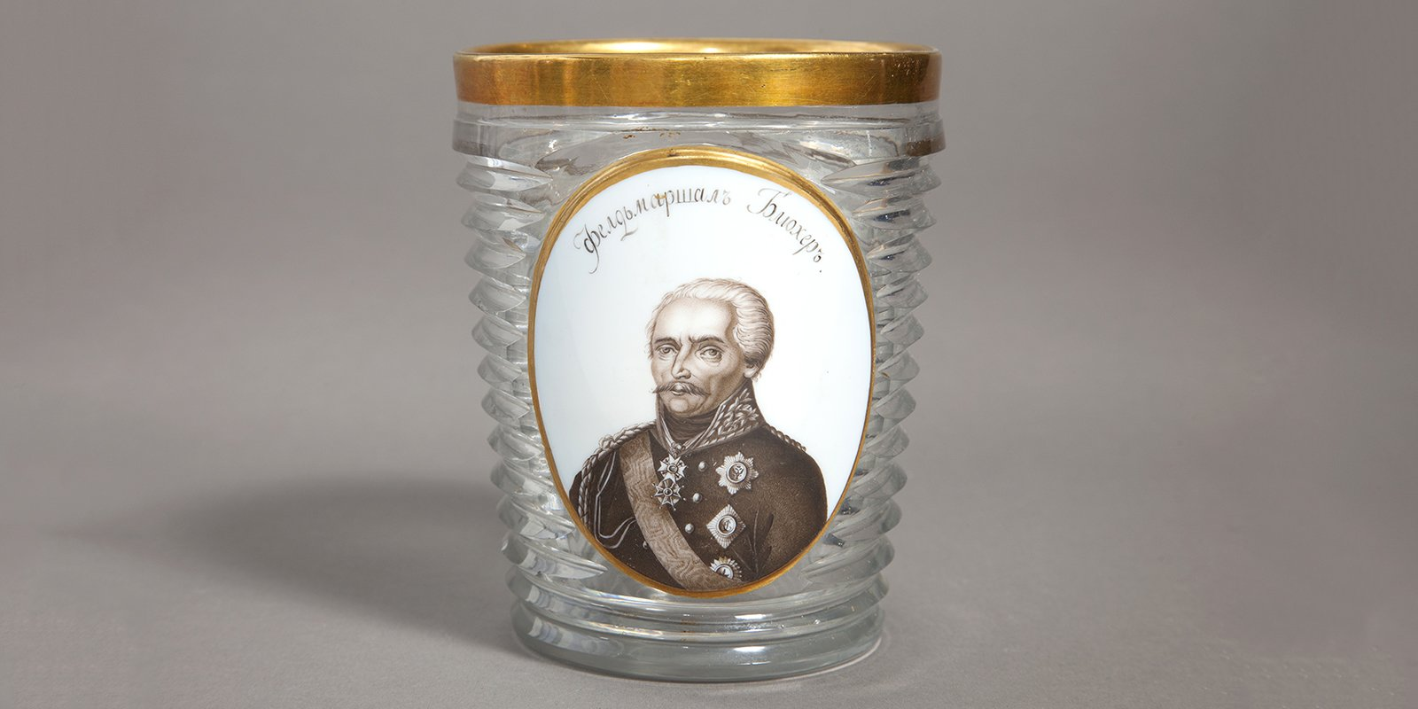 Shot glass adorned with portrait of Generalfeldmarschall von Blücher. Imperial Glass Factory, 1810s. Colourless cut glass, frosted glass inlays, enamelled and gilded