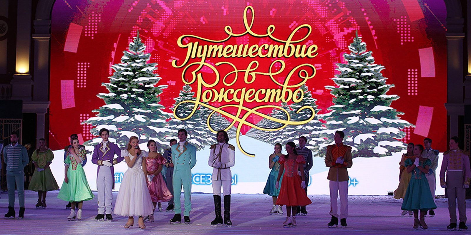 Ледовые шоу-2018-2019 - Страница 4 0ng3Vbn_iNeX(1)