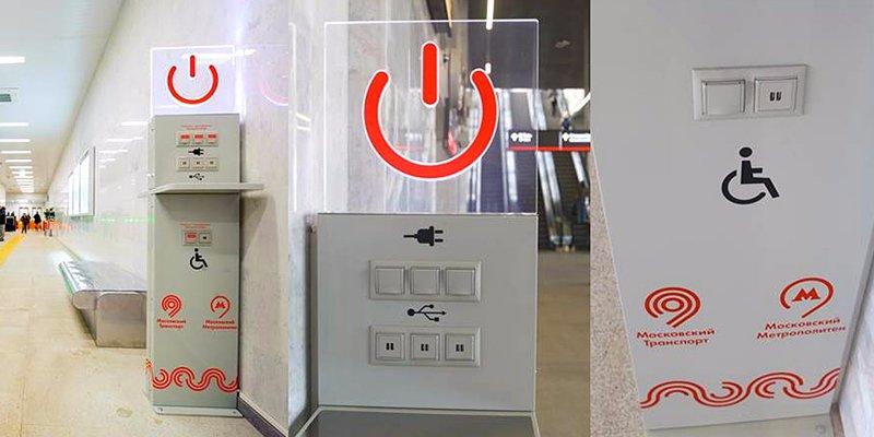 Зарядить гаджет сейчас можно навсех станциях МЦК вСАО