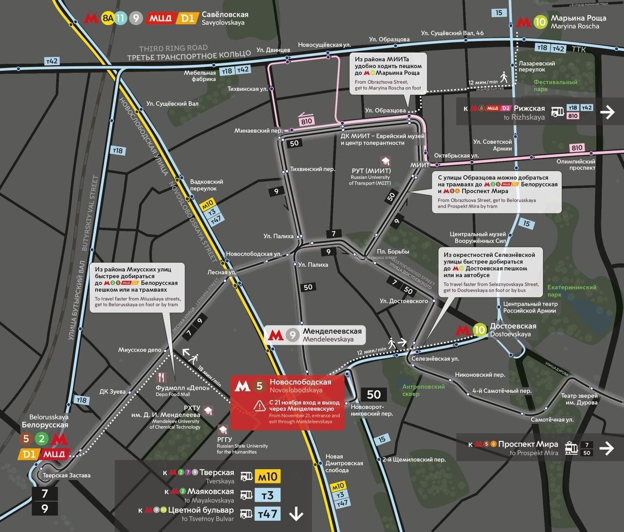 Вестибюль станции метро «Новослободская» закроют на год c 21 ноября