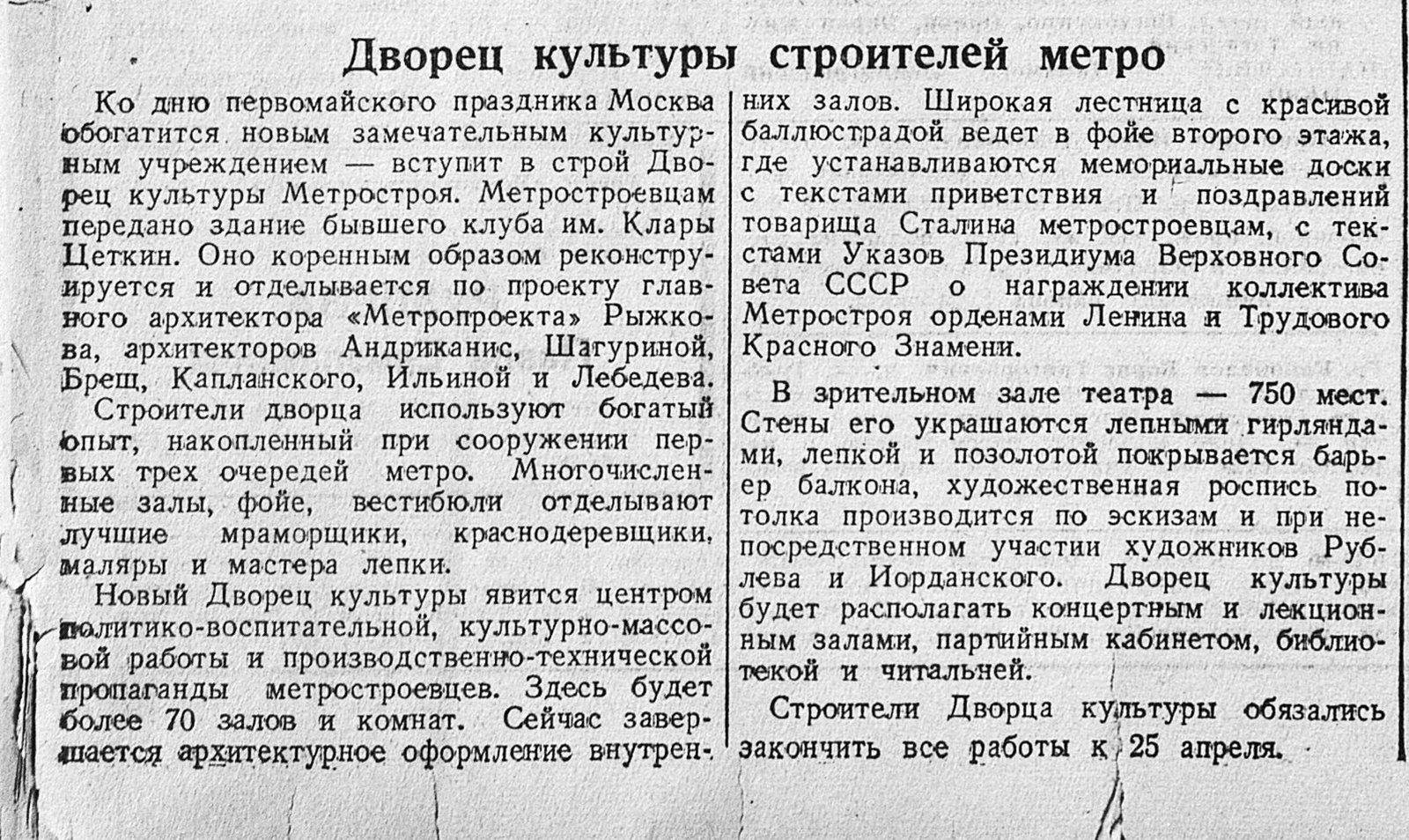 Вырезка из газеты «Московский большевик» от 3 апреля 1945 года