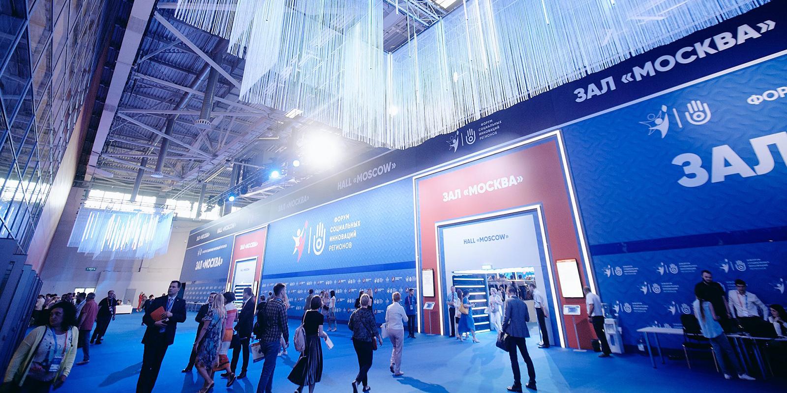 В Москве пройдет IV форум социальных инноваций регионов