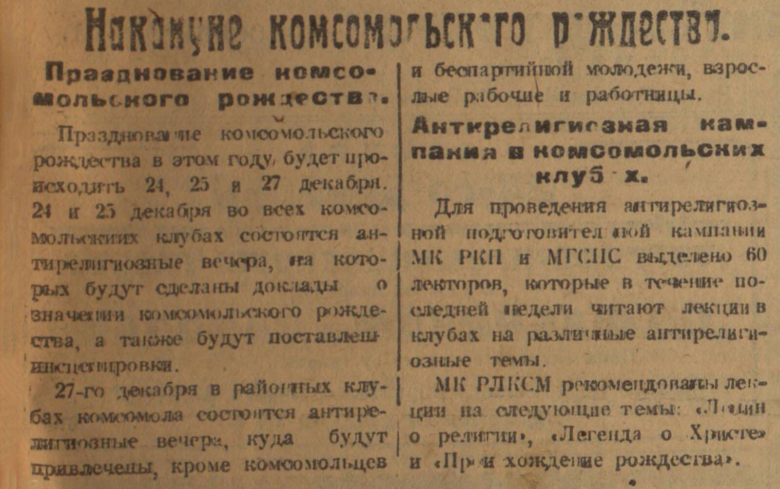 Газета «Рабочая Москва», № 292 от 23 декабря 1924 года. Главархив Москвы