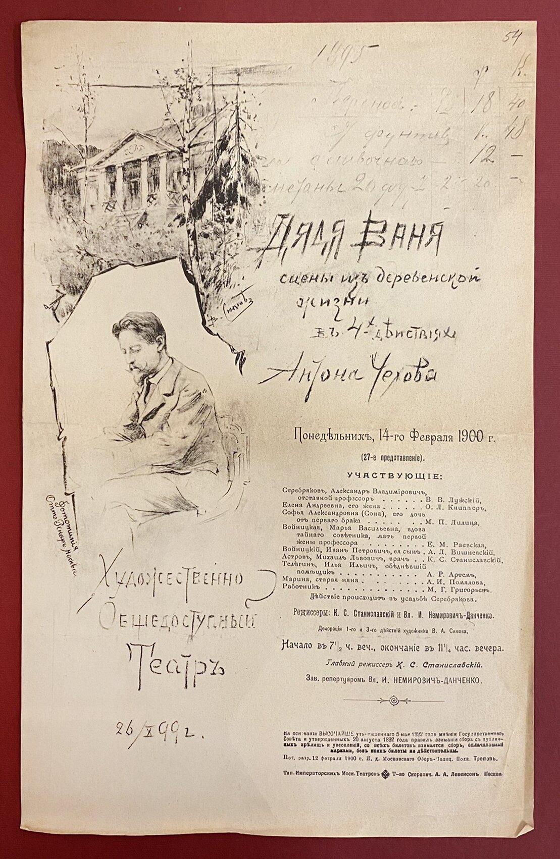 Афиша спектакля «Дядя Ваня». 1899 год. Главархив Москвы