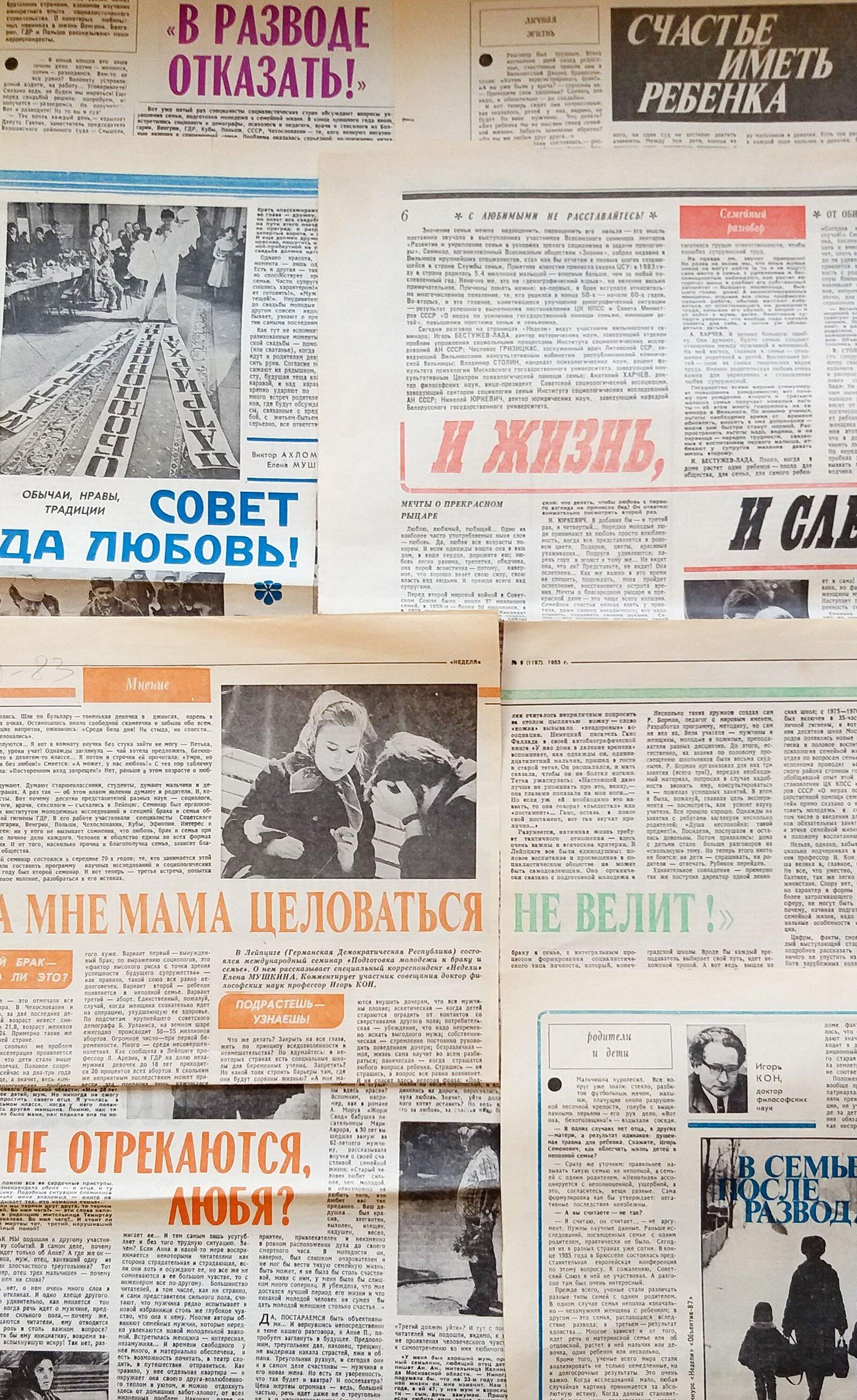 Статьи Е.Р. Мушкиной, опубликованные в газете «Неделя». 1970–1980 годы. Главархив Москвы