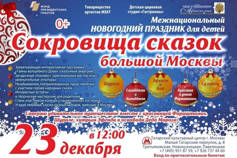 в дни новогодних каникул в москве детям можете найти