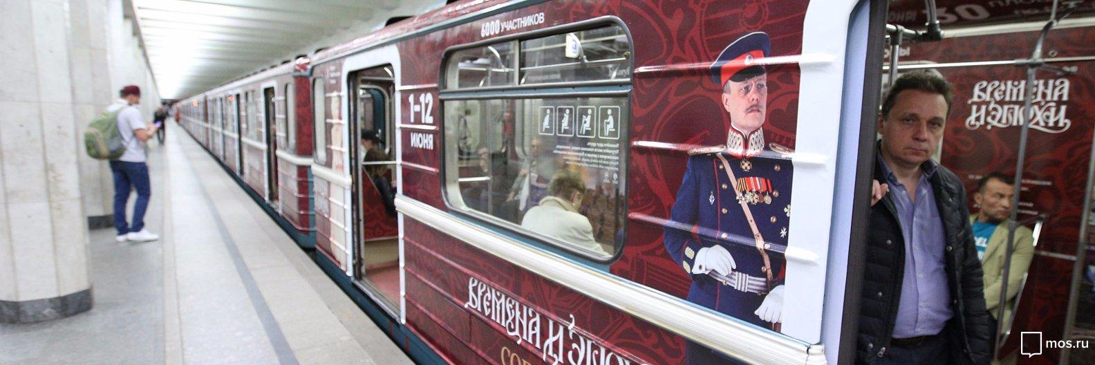 Тематический поезд «Времена и эпохи» запустили на Замоскворецкой линии метро. Официальный сайт Мэра Москвы