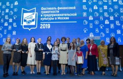Руководитель Департамента финансов Москвы вручила награды победителям конкурса «Бюджет для граждан»