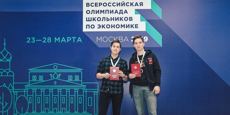 Московские школьники стали победителями Всероссийской олимпиады по экономике