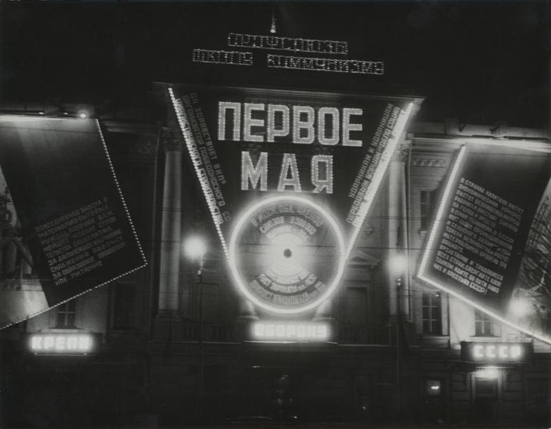 Дом союзов. Иллюминация на 1 Мая. Фото А. Родченко. 1932 год. «Мультимедиа-арт-музей»