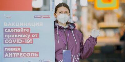Более 500 волонтеров помогают москвичам в прививочных пунктах
