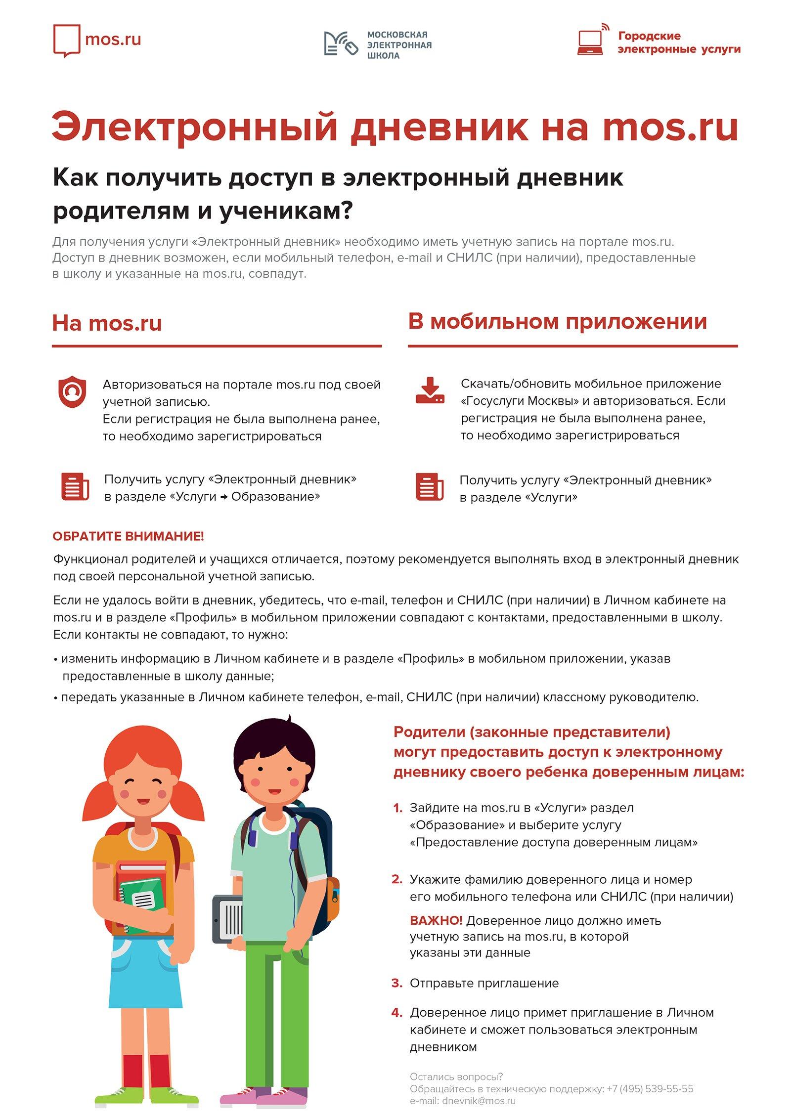 Школа близко, или Какие сервисы mos.ru будут полезны детям и родителям