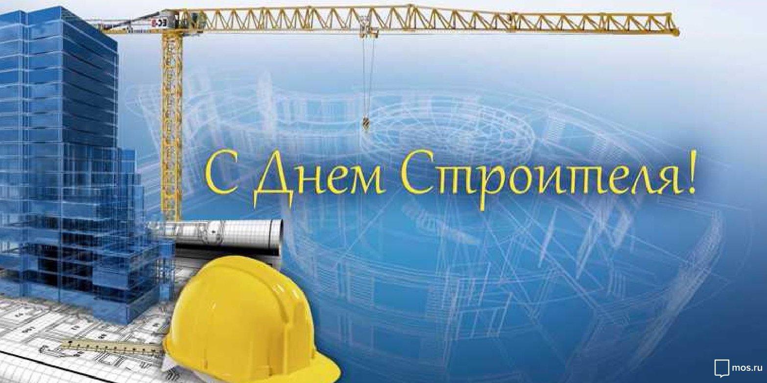 Мая, поздравления к дню строителя коллегам в картинках