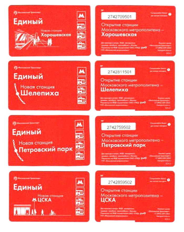 Проездные билеты к открытию первого участка Большой кольцевой линии появились в метро