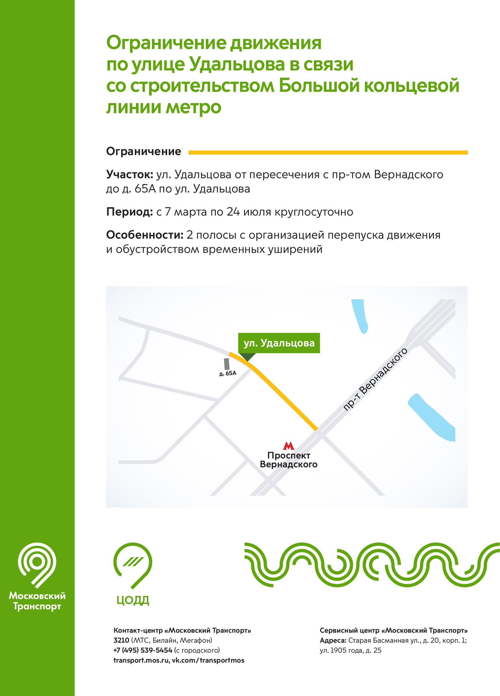 Движение по улице Удальцова ограничат до 24 июля