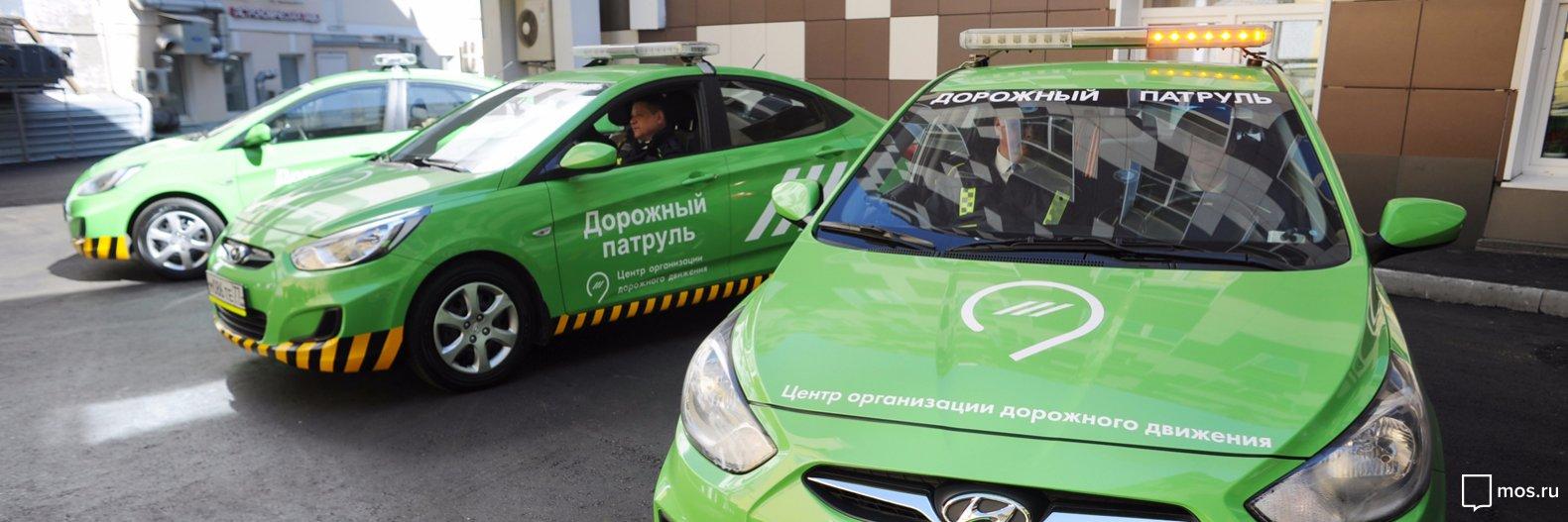 В Москве заработал круглосуточный дорожный патруль. Официальный сайт Мэра Москвы