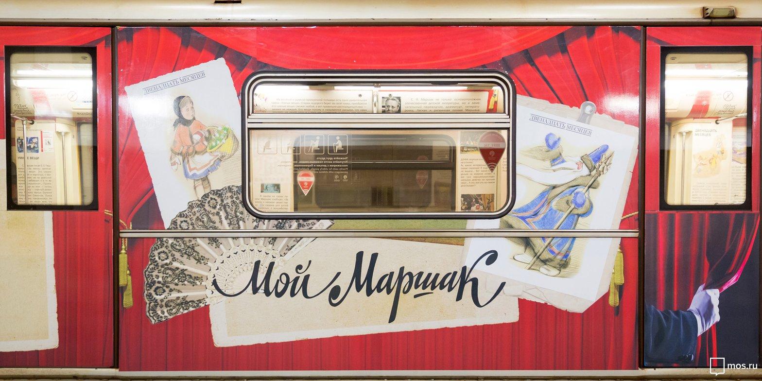 Тематический поезд «Мой Маршак» вышел на Арбатско-Покровскую линию