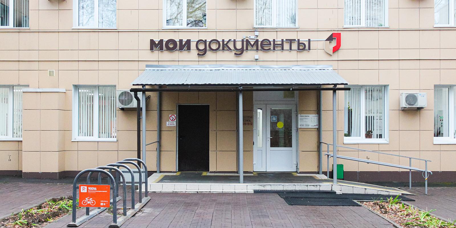 В центре госуслуг Мои документы района Алексеевский начался капитальный ремонт