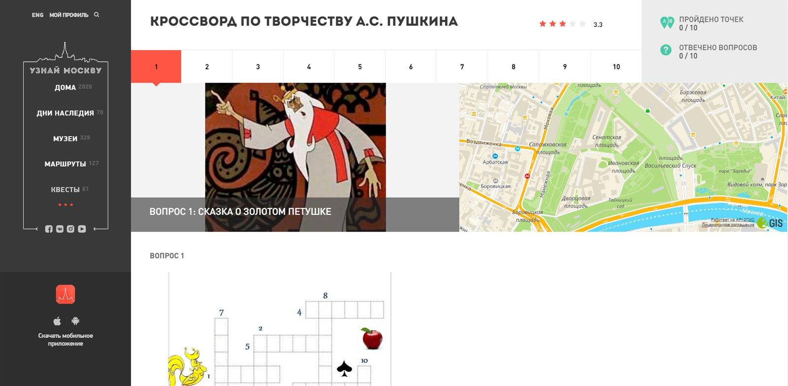 На портале «Узнай Москву» появился онлайн-кроссворд по творчеству Пушкина