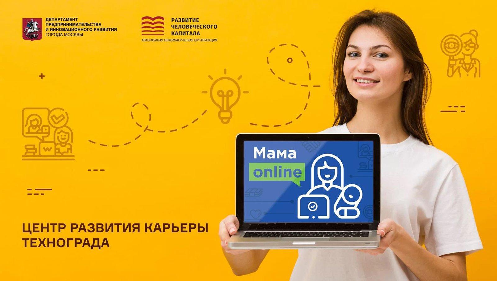 «Мама онлайн»: центр развития карьеры запустил новый проект