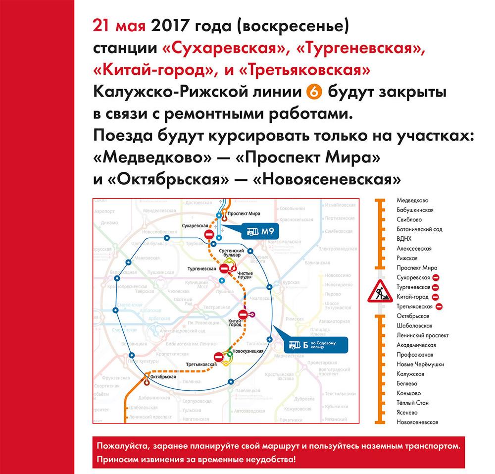 Центральный участок Калужско-Рижской линии закроют на ремонт 21 мая. Официальный сайт Мэра Москвы