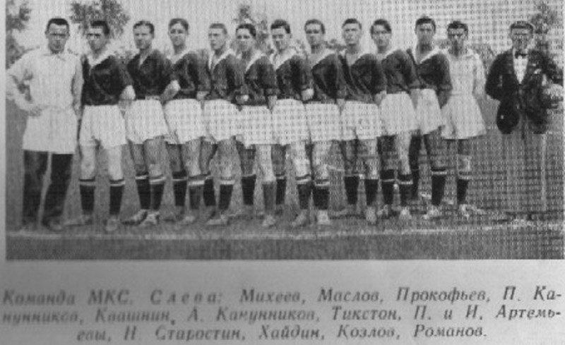 MKS team in 1922