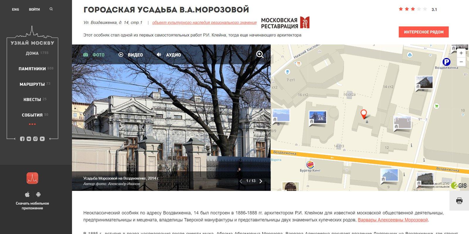 «Русская Шанель» и муза Дали: на портале «Узнай Москву» появился специальный маршрут