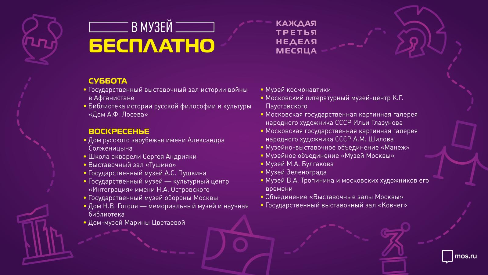 https://www.mos.ru/upload/newsfeed/newsfeed/museum2020_1_1600x900.png