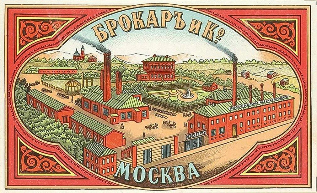 Brocard & Cie. Advertising label. 1870s