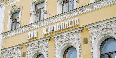 Здесь выступали Маяковский и Есенин: 101 год назад был открыт Дом журналиста