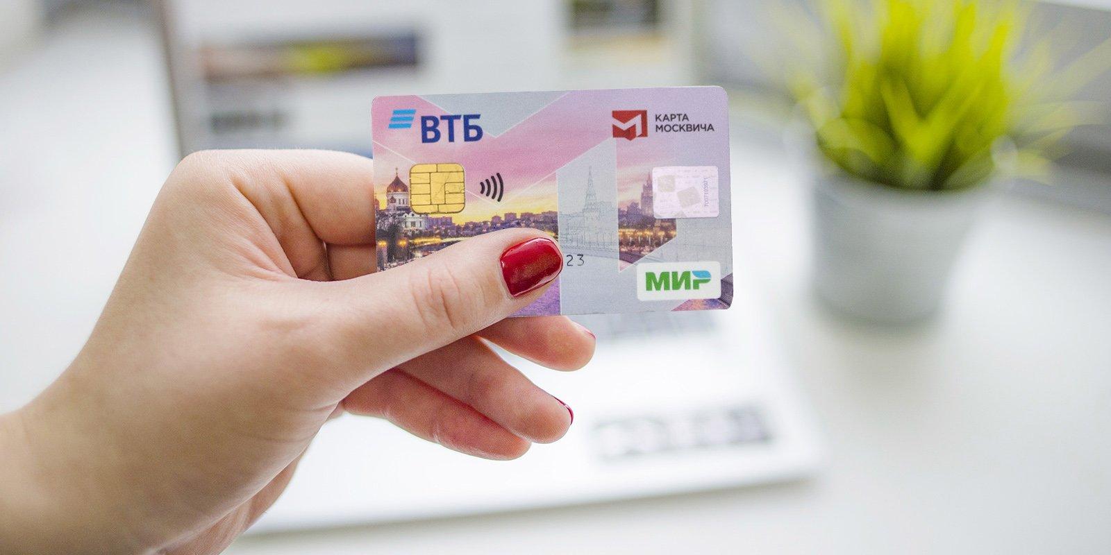 Когда можно получить карту москвича в предпенсионном возрасте липецк банк зенит вклад пенсионный