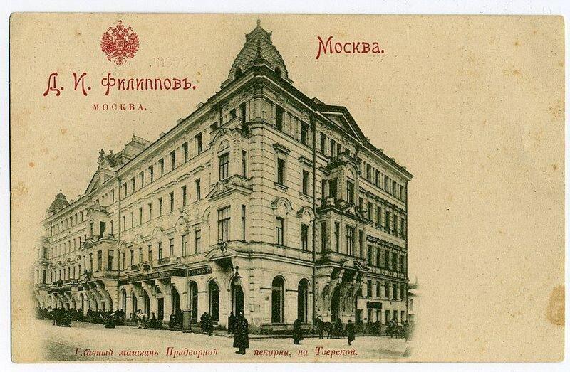 Центральная булочная на Тверской