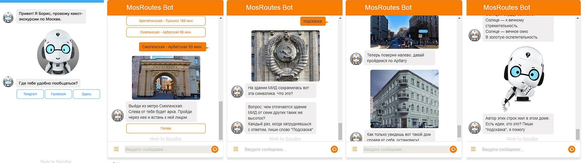 Виртуальный экскурсовод Мосгортура начал проводить экскурсии по Москве