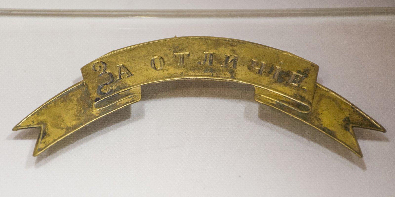 Знак «За отличие» на головной убор