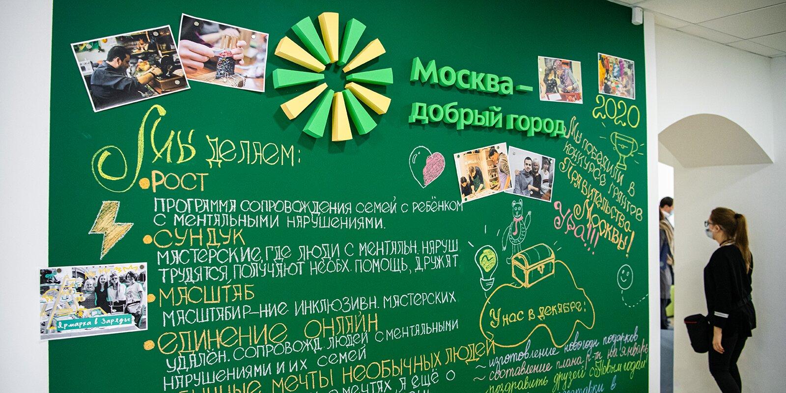 Фото М. Мишина. Пресс-служба Мэра и Правительства Москвы